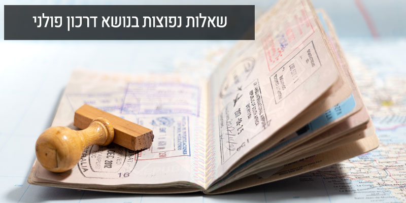 שאלות נפוצות (ותשובות) – בנושא דרכון פולני